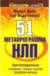Холл_Боденхамер_51 метапрограмма НЛП