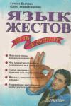 yazik_jestov