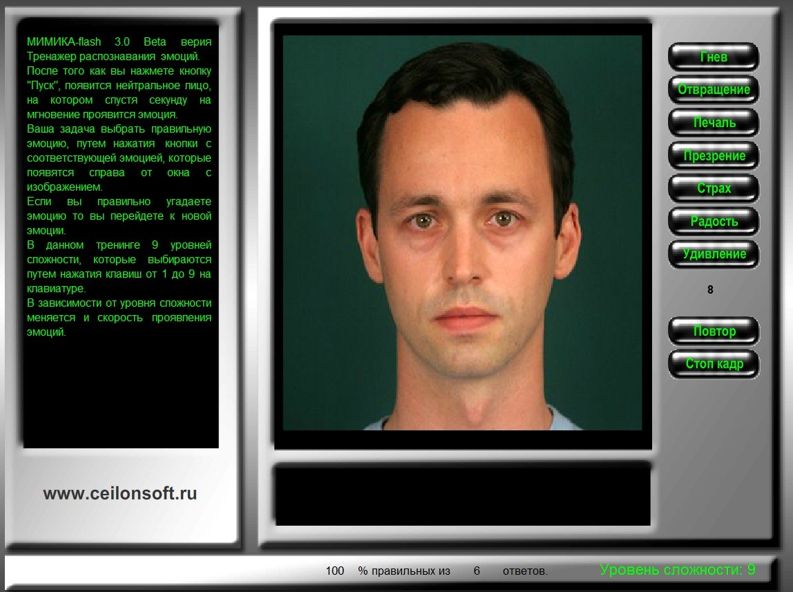 Программа распознавания лица по фото скачать