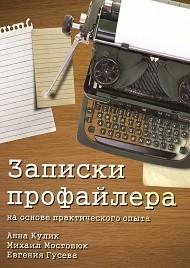 zapiski_profajlera-190х230