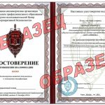 Образец-удостоверения-НИЦКБ