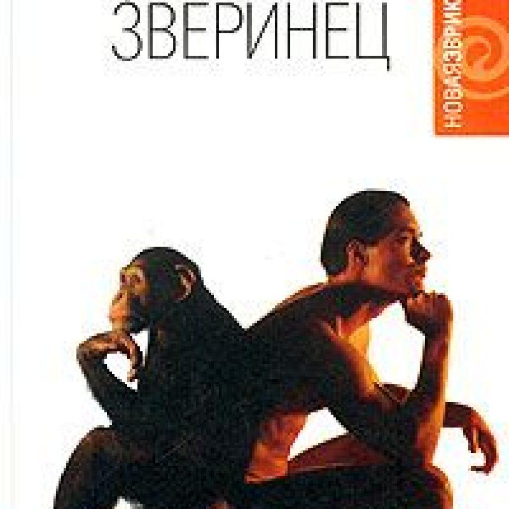 desmond-morris-golaya-zhenshina-chitat