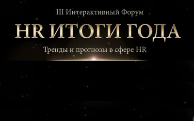 hr-итоги2019
