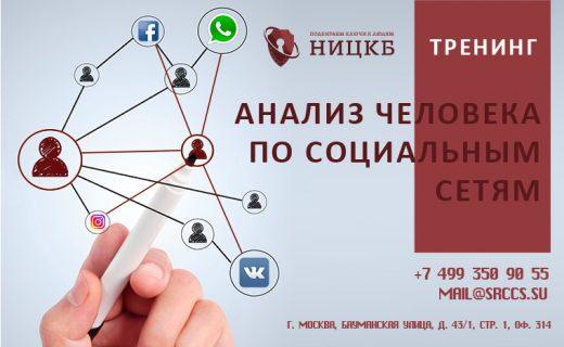 """Тренинг """"Анализ человека по социальным сетям"""""""
