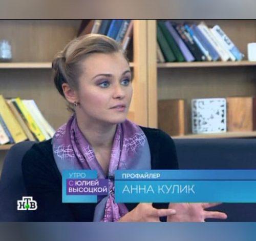 Анна Кулик в СМИ