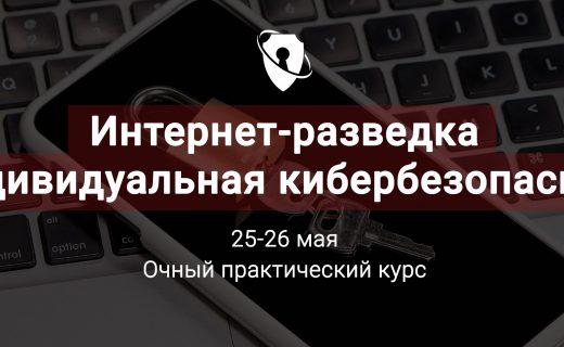 """Курс """"Интернет-разведка и индивидуальная кибербезопасность"""""""