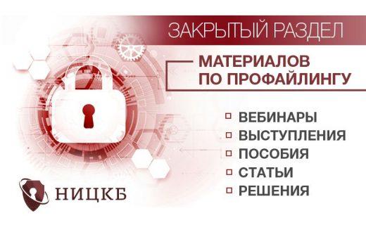 Закрытый раздел материалов по профайлингу