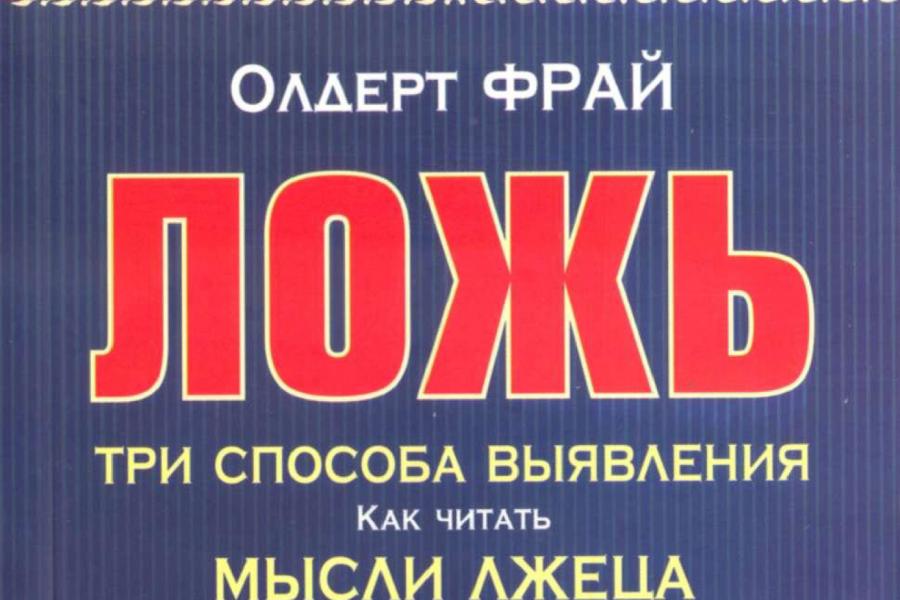 """Советы Олдерта Фрая по """"поимке"""" лжеца"""