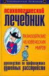 Волков_Психологический лечебник