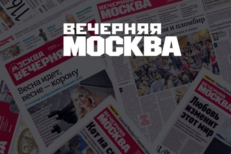 """""""Вечерняя Москва"""" о мастер-классе Анны Кулик по оперативному профилированию"""