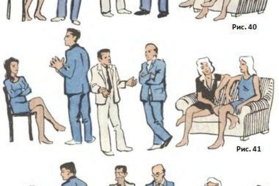Как понять язык тела в компании