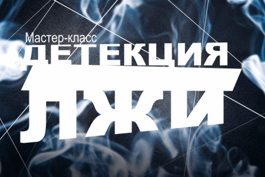 """Мастер-класс """"Как распознать лжеца"""" (22 января 2015  г., 19:30)"""