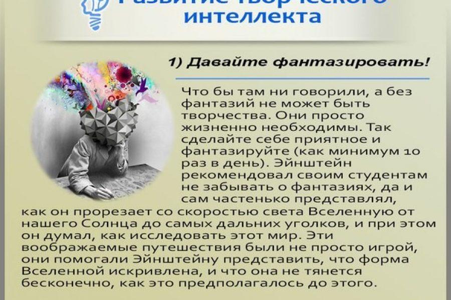 5 советов по развитию творческого интеллекта