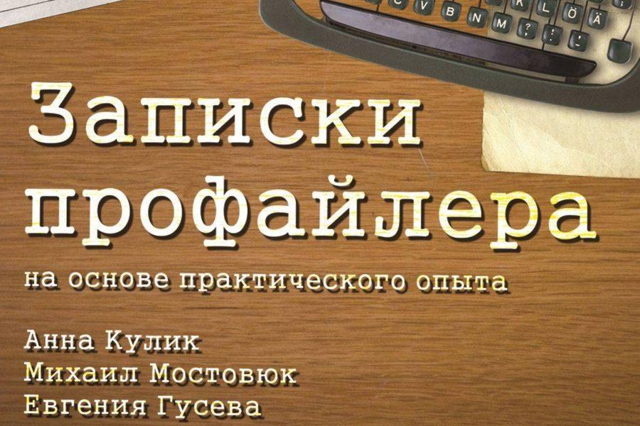 """Книга """"Записки профайлера"""""""