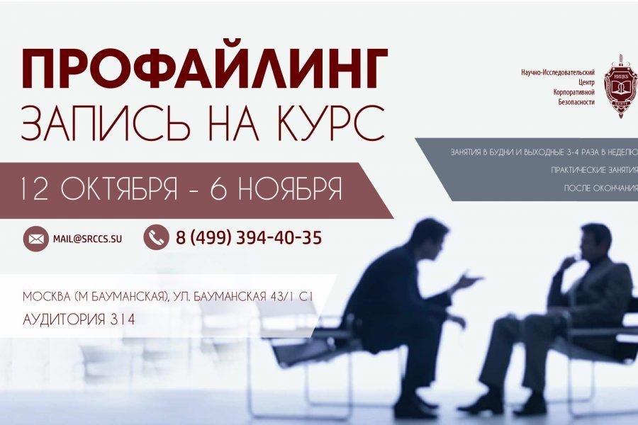 Набор на октябрьский курс обучения профайлингу (2016 год)
