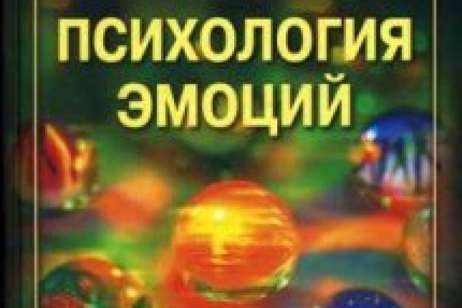 "Резюме АНО НИЦКБ на книгу Кэррола Э. Изарда ""Психология эмоций"""