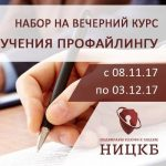 Набор на ноябрьский курс обучения профайлингу (2017 год)