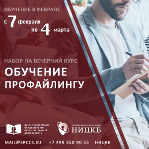 Анна Кулик и АНО НИЦКБ приглашают на зимнюю сессию курса профайлинга (2018 год)