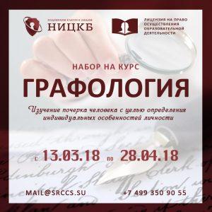 АНО НИЦКБ проводит курс «Графология»