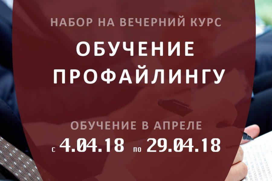 Анна Кулик и АНО НИЦКБ приглашают на весеннюю сессию курса профайлинга (2018 год)