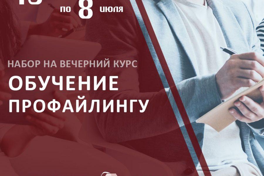 Анна Кулик и АНО НИЦКБ приглашают на летнюю сессию курса профайлинга (2018 год)