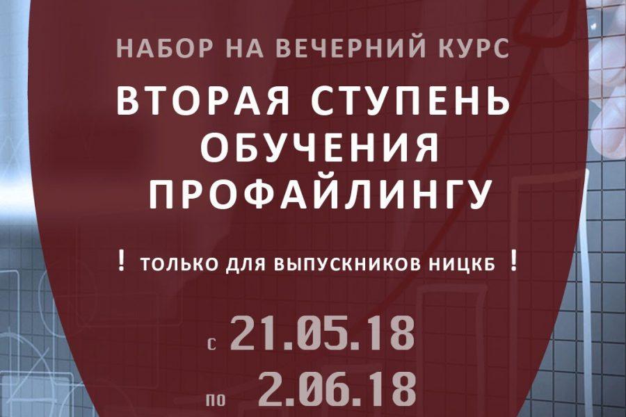 Анна Кулик и АНО НИЦКБ объявляет набор слушателей на углубленный курс профайлинга (2-я ступень)