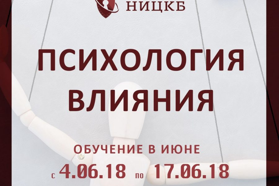 "Анна Кулик и АНО НИЦКБ приглашают на курс ""Психология влияния"""