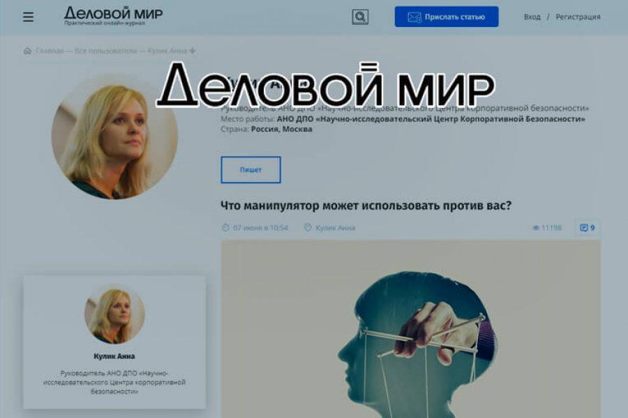 """Анна Кулик в журнале """"Деловой мир"""" о том, что может использовать манипулятор"""