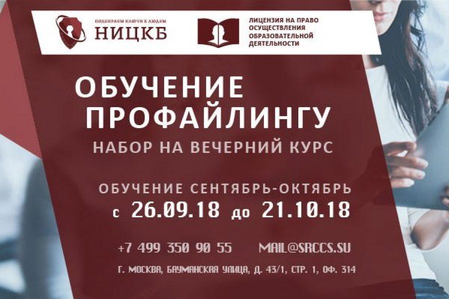 Анна Кулик и АНО НИЦКБ приглашают на осеннюю сессию курса профайлинга (2018 год)