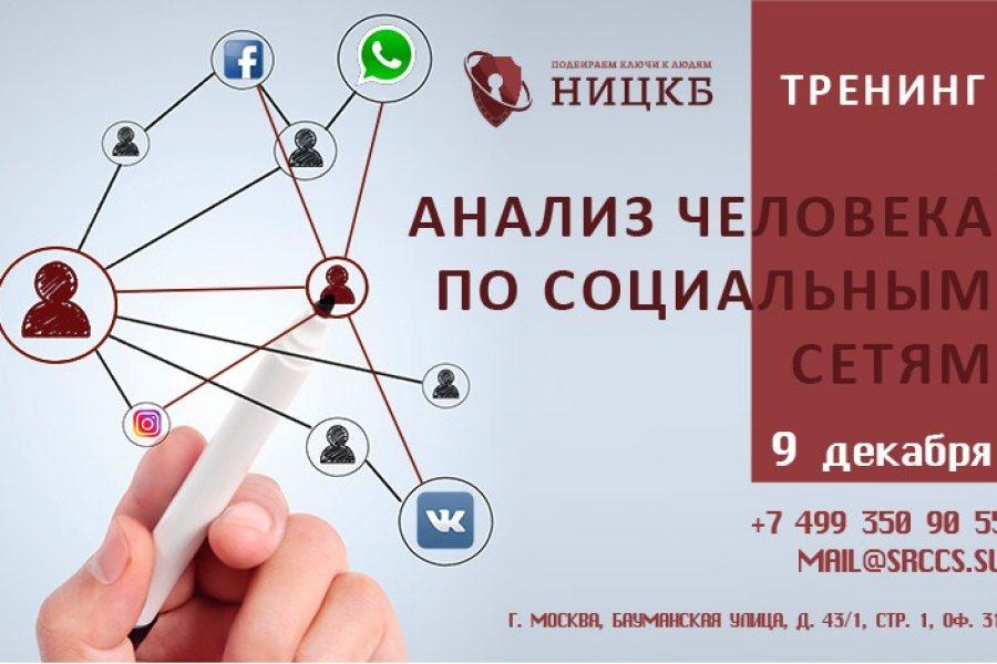 """Проведение тренинга """"Анализ человека по социальным сетям"""""""