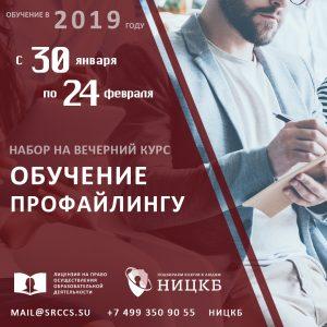 Анна Кулик и АНО НИЦКБ приглашают на зимнюю сессию курса профайлинга (2019 год)