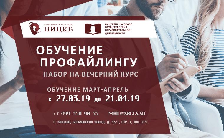 Анна Кулик и АНО НИЦКБ приглашают на весеннюю сессию курса профайлинга (2019 год)