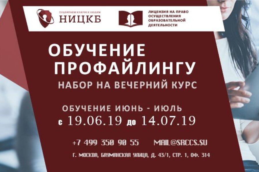 Анна Кулик и АНО НИЦКБ приглашают на летнюю сессию курса профайлинга (2019 год)