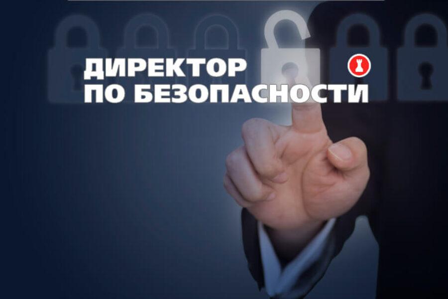Как выстроить систему комплексной корпоративной безопасности в современных условиях ведения бизнеса