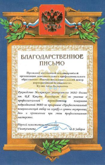 2020-МУ-МВД-РФ-благодарственное-письмо-Кулик